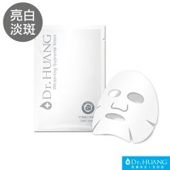 Dr.HUANG皙透美白面膜