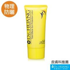 Dr.HUANG全方位身體防曬乳SPF50