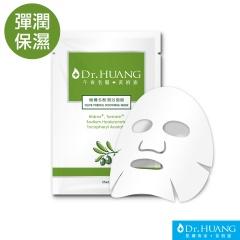 Dr.HUANG橄欖多酚潤效面膜