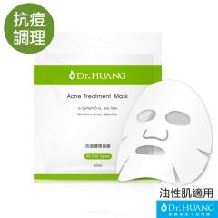 Dr.HUANG抗痘調理面膜