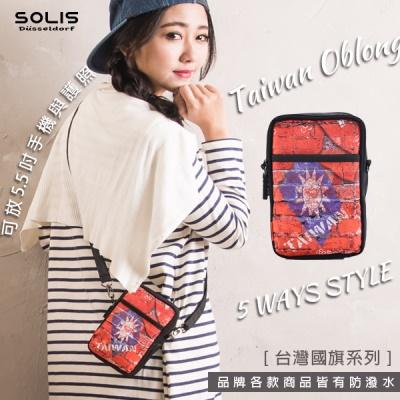 【SOLIS】台灣國旗系列多功能萬用包.台灣國旗 B07012