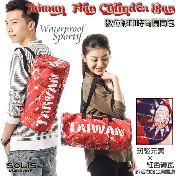 【SOLIS】台灣國旗系列時尚圓筒包.台灣國旗 B08001