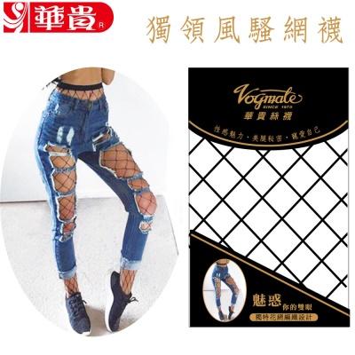 華貴絲襪-時尚流行大網網襪