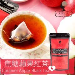 午茶夫人─焦糖蘋果紅茶 10入/袋