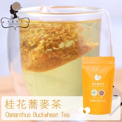 午茶夫人─桂花蕎麥茶(10入/袋)