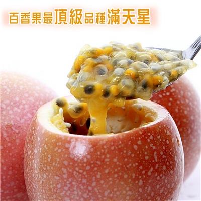 坤田水果 百香果最頂級品種滿天星(3箱)單箱8斤
