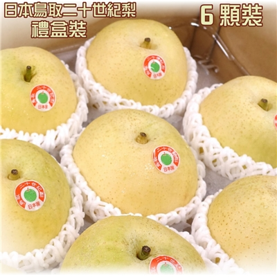 坤田水果 日本鳥取二十世紀梨禮盒(1箱)單箱2.5公斤6顆裝