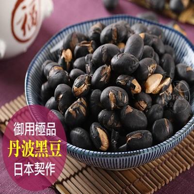 愛上新鮮-日本丹波焙炒黑豆