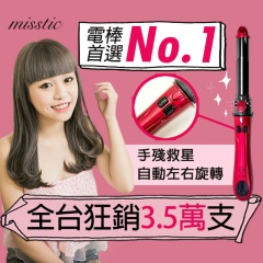 misstic自動公主棒(電棒/離子夾)
