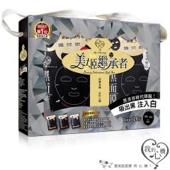 我的心機 美姬繼承者禮盒組x2大盒贈面膜5入(共45片)