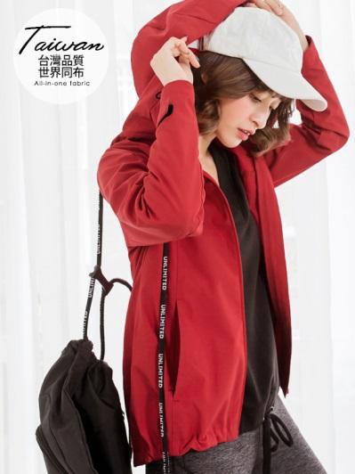 台灣品質,世界同布~防潑水防風連帽運動外套