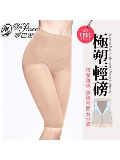 蒂巴蕾-極塑輕磅按摩雕琢無縫素面-五分褲