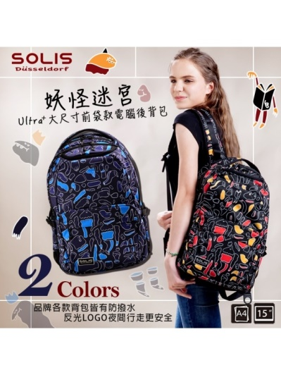 【SOLIS】妖怪迷宮 Ultra+ 大尺寸前袋款電腦後背包.2色