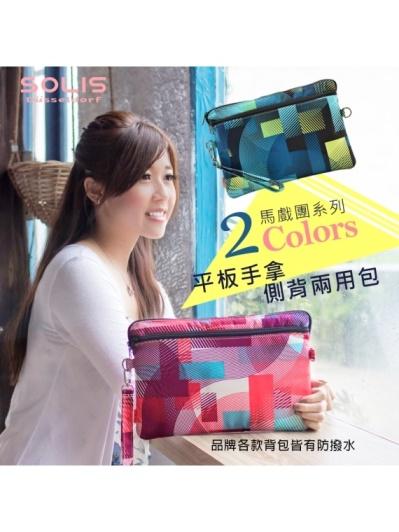 【SOLIS】馬戲團系列平板手拿側背兩用包.2色