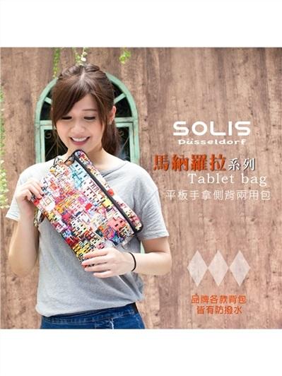 【SOLIS】馬納羅拉平板手拿側背兩用包-B29003