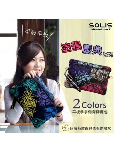 【SOLIS】塗鴉慶典系列平板手拿側背兩用包.2色
