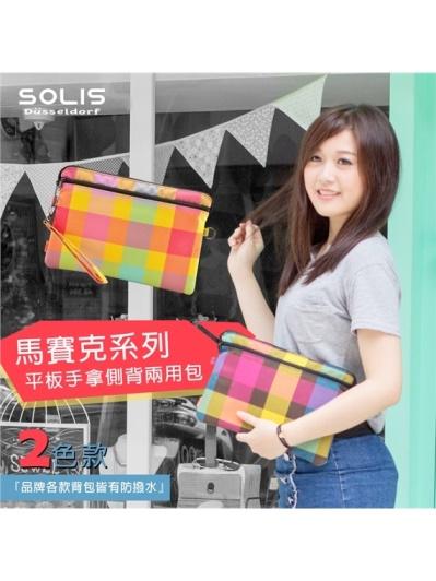 【SOLIS】馬賽克系列平板手拿側背兩用包.2色