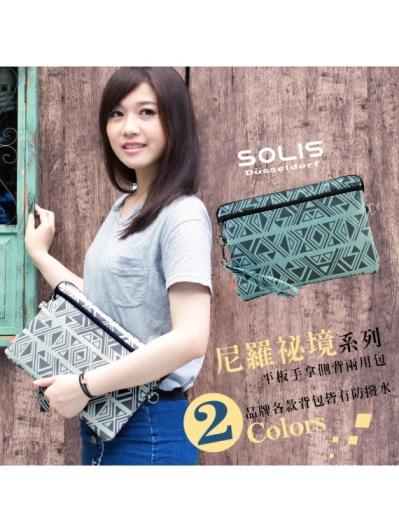 【SOLIS】尼羅祕境系列平板手拿側背兩用包.2色