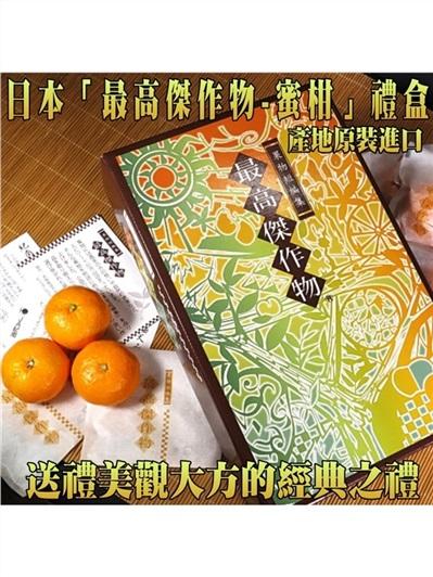 坤田水果 最高傑作物-蜜柑禮盒(4盒)單盒1.2公斤