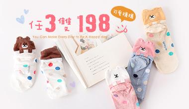 襪子三件198,韓國襪子,可愛襪子,sale
