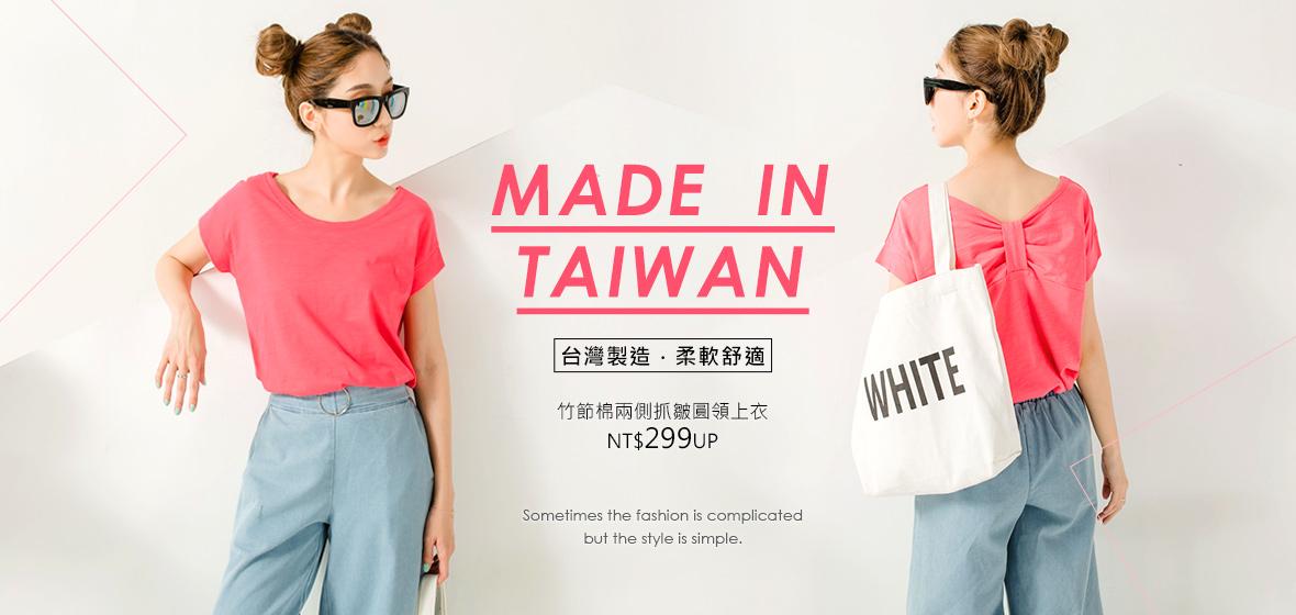 台灣製造,柔軟舒適
