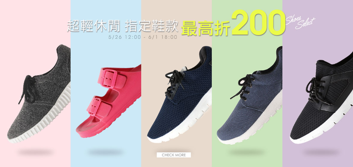 鞋子,折200