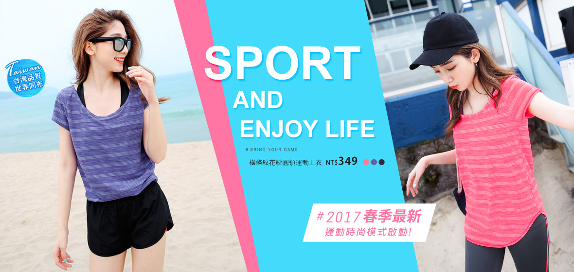 sport,運動服飾,新品,運動上衣,春夏,台灣製造,舒適