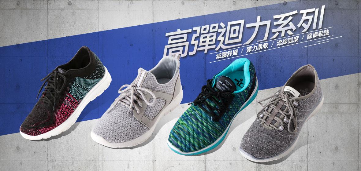 高彈迴力系列、運動鞋