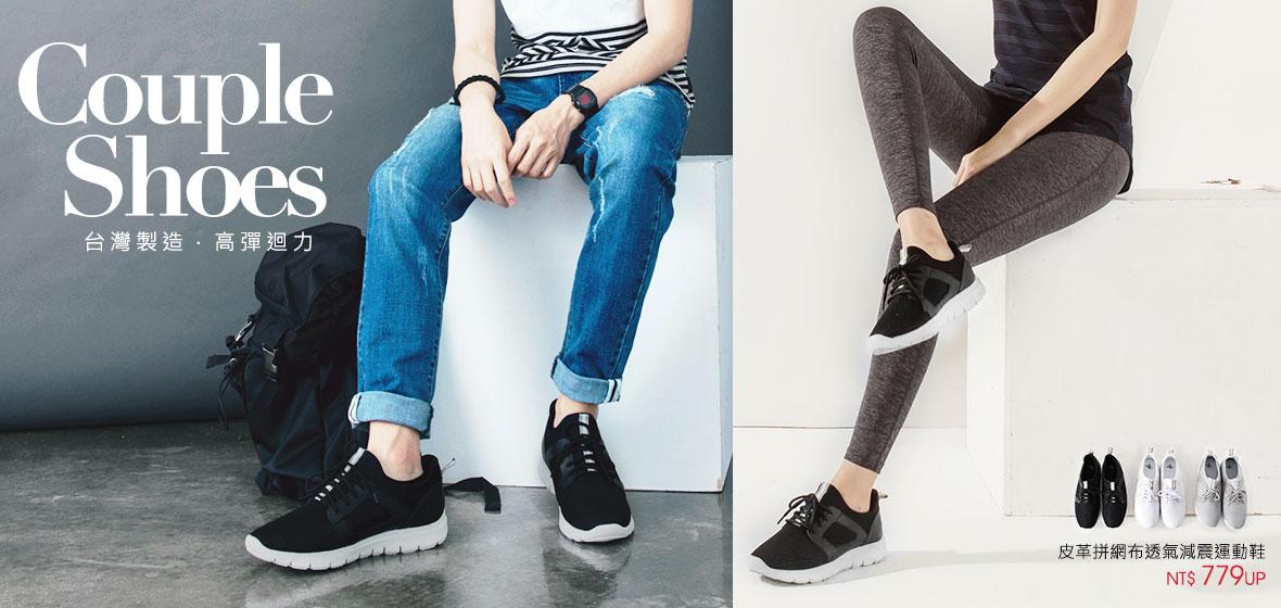 運動鞋、情侶鞋