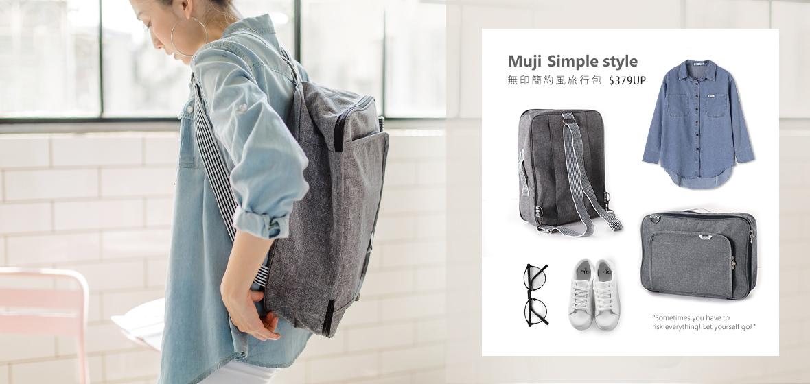 包包、旅行包、收納包