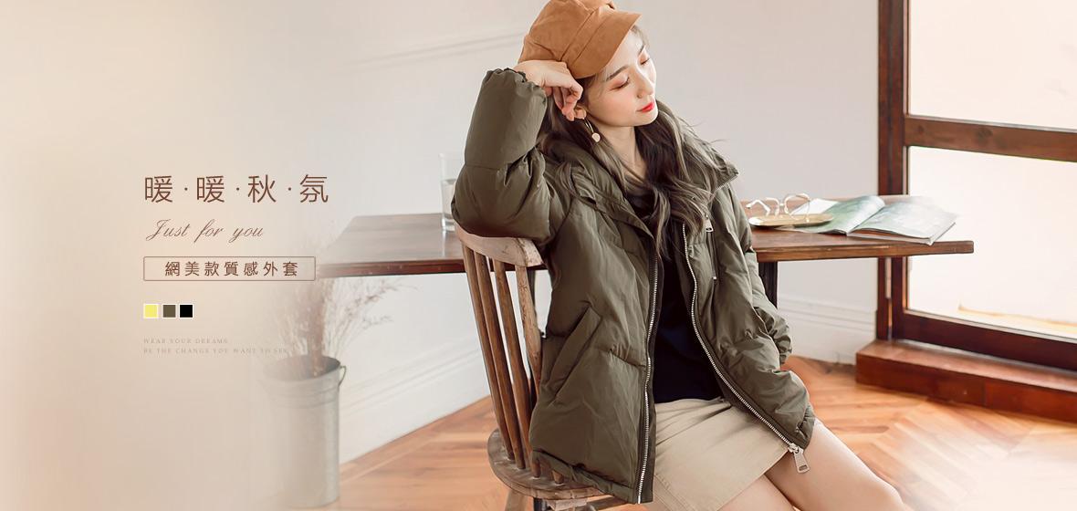 保暖、女裝、上衣、外套、刷毛、鋪棉、羽絨