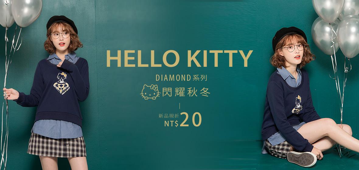HELLO KITTY,新品現折20,HOLIDAY系列,POKER系列,BEAUTY系列